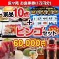 【ビンゴゲーム付き】叙々苑お食事券(1万円分)10点セット