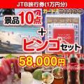 【ビンゴゲーム付き】JTB旅行券(1万円分)10点セット