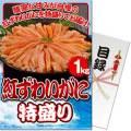 【パネもく!】紅ずわいがに 特盛り1kg(A4パネル付)[当日出荷可]