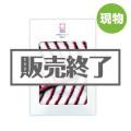 今治ハンカチタオル【現物】