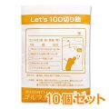 <期間限定価格>薬袋キャンディ「Let's100切り飴」10個セット【現物】