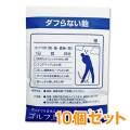 <期間限定価格>薬袋キャンディ「ダフらない飴」10個セット【現物】