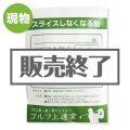 薬袋キャンディ「スライスしなくなる飴」【現物】