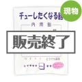 薬袋キャンディ「チューしたくなる飴」【現物】