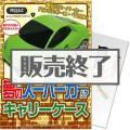 【パネもく!】夢のスーパーカー!?キャリーケース(A4パネル付)[当日出荷可]