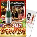 【パネもく!】グラス付きシャンパンセット  (A4パネル付)