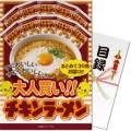 【パネもく!】大人買い!チキンラーメン30食(A4パネル付)[当日出荷可]