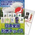 【パネもく!】日本全国お米チョイス(A4パネル付)[当日出荷可]