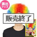 <在庫かぎり>アフロ レインボー【現物】