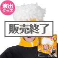 <在庫かぎり>光るビールハット【現物】