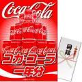 【パネもく!】コカ・コーラ一年分(A3パネル付)[当日出荷可]