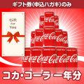 <入荷予定>【ギフト券】コカ・コーラ一年分[当日出荷可]
