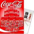 【パネもく!】コカ・コーラ一年分(A4パネル付)[当日出荷可]