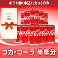 <入荷予定>【ギフト券】コカ・コーラ半年分[当日出荷可]