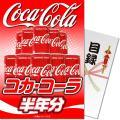 コカ・コーラ半年分