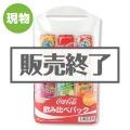 コカ・コーラ 飲みくらべパック(ジュース)