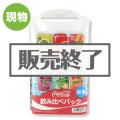 コカ・コーラ 飲みくらべパック(炭酸)