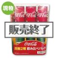 コカ・コーラ 炭酸2種飲み比べパック【現物】