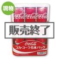コカ・コーラ6本パック【現物】