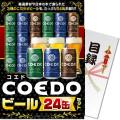COEDOビール24缶セット