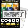 COEDOビール飲み比べセット