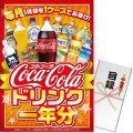 【パネもく!】コカ・コーラ ドリンク一年分(A3パネル付)