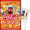 【パネもく!】コカ・コーラ ドリンク一年分(A4パネル付)[当日出荷可]