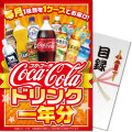 【パネもく!】コカ・コーラ ドリンク一年分(A4パネル付)