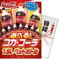 【パネもく!】選べる!コカ・コーラ1.5L PET 1ケース!(A4パネル付)[当日出荷可]