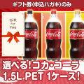 <入荷予定>【ギフト券】選べる!コカ・コーラ1.5L PET 1ケース![当日出荷可]