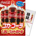 コカ・コーラ1.5L PET1ケース!