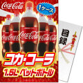 【パネもく!】コカ・コーラ1.5L PET 1ケース!(A4パネル付)[当日出荷可]