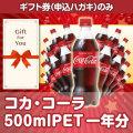 <入荷予定>【ギフト券】コカ・コーラ500mlPET一年分[当日出荷可]