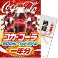 コカ・コーラ500mlPET一年分