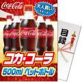 大人買い!コカ・コーラ500mlPET
