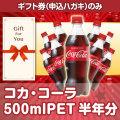 <入荷予定>【ギフト券】コカ・コーラ500mlPET半年分[当日出荷可]