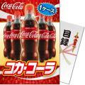 コカ・コーラ500mlPET 1ケース!