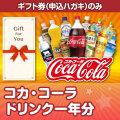 【ギフト券】コカ・コーラ ドリンク一年分[当日出荷可]