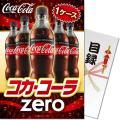 コカ・コーラ ゼロ500mlPET 1ケース!