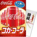 大人買い!コカ・コーラ