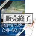 <販売終了>【パネもく!】<東京・神戸・福岡から選べる!>豪華ディナークルージングペアチケット(A3パネル付)[送料無料・当日出荷可]
