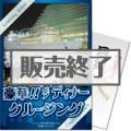 <販売終了>【パネもく!】<東京・神戸・福岡から選べる!>豪華ディナークルージングペアチケット(A4パネル付)[送料無料・当日出荷可]