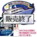 <販売終了>【パネもく!】<東京・神戸・福岡から選べる!>豪華ディナークルージングペアチケット(特大型抜きパネル付)[送料無料・当日出荷可]
