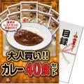 【パネもく!】大人買い!カレー40食セット(A4パネル付)[当日出荷可]