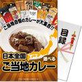 選べる!日本全国ご当地カレー