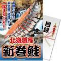 <数量限定>【パネもく!】北海道産!天然新巻鮭一尾(A4パネル付)[当日出荷可]