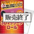 【パネもく!】ドクターエア 3Dマッサージロール(A4パネル付)[当日出荷可]