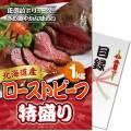 【パネもく!】ローストビーフ特盛り1kg(A4パネル付)[当日出荷可]