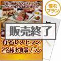 【パネもく!】選べる全国有名レストラン 憧れプラン(ペア)(A4パネル付)[当日出荷可]