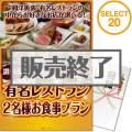<販売終了>【パネもく!】選べる全国有名レストラン SELECT20(ペア)(A3パネル付)[当日出荷可]